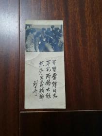 刘少奇题词:学习雷锋同志书卡