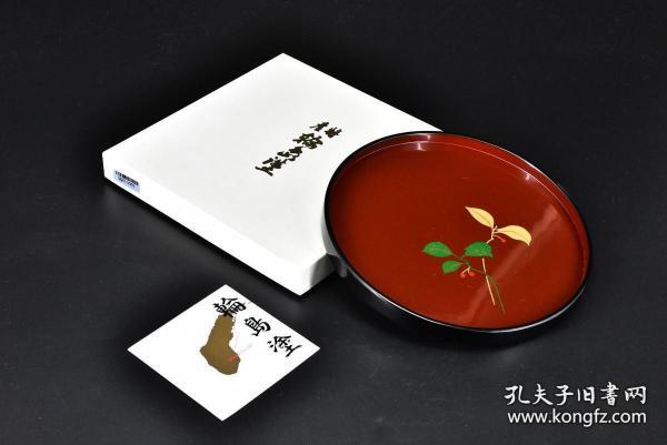 日本特產《輪島涂漆器》原盒漆盤一件 木胎漆器 盤內金色綠色葉子圖案 制作精美 直徑:19.6cm 高:1.6cm 輪島涂起源于江戶時代寬文年間,是位于能登半島的石川縣輪島市起源生產的漆器名稱,于1977年被日本政府指定為國家重要無形文化財產。