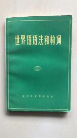 世界语语法和构词