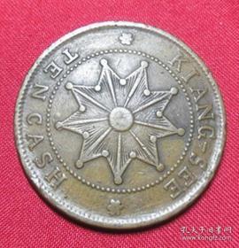 中华民国江西铜币 壬子九星当十文铜元 传世 保老真品 古币铜钱机制币 TY575