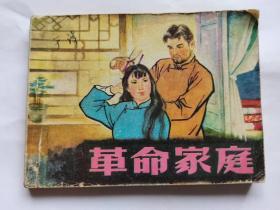 革命家庭==少见的辽宁版==经典连环画小人书==大刀草帽系列