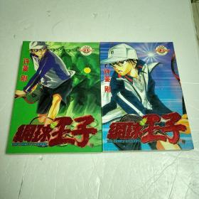 网球王子(1 2 册)