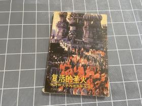 复活的圣火:俄罗斯文学大师开禁文选