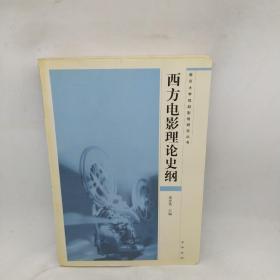西方电影理论史纲——南京大学戏剧影视研究丛书