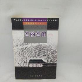 空的空间:外国戏剧理论丛书