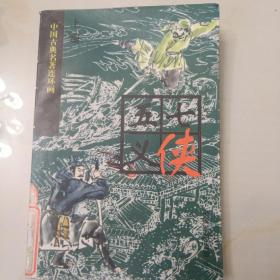 中国古典名著连环画   七侠五义(上)