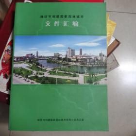 潍坊市创建国家园林城市文件汇编