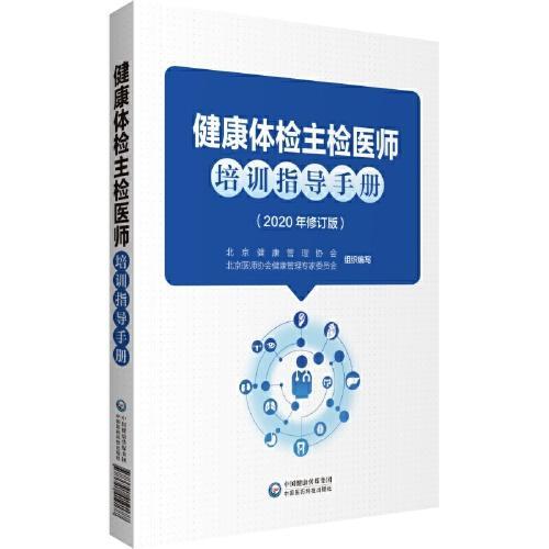 健康体检主检医师培训指导手册(2020年修订版)