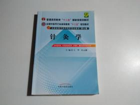 全国高等中医药院校规划教材(第9版):针灸学(见描述)