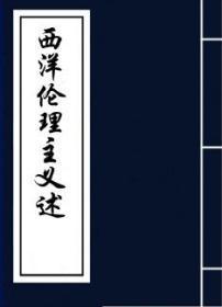 西洋伦理主义述评-杨昌济-民国13[1924]-复印本