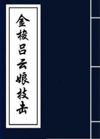 【复印件】金梭吕云娘技击长篇小说-郑证因-民国38[1949]
