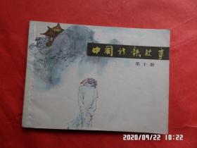 连环画:中国诗歌故事(第十册)