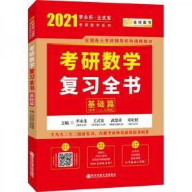 2021考研数学复习全书基础篇(数一、二、三通用)9787569311600