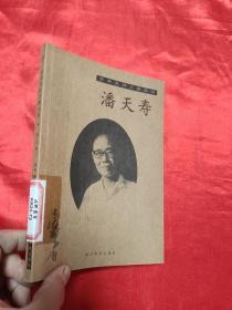 黄胄/艺术大师之路丛书