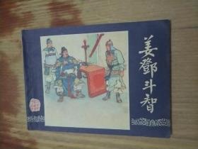 连环画:姜邓斗智