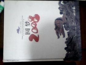 圆梦2008--关玉良奥运艺术作品集  英汉对照硬精装