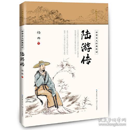 陆游传(插图珍藏版)-中华文人经典传记