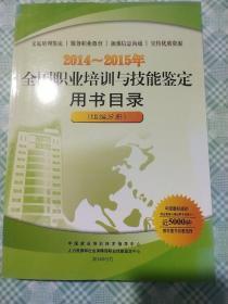 全国职业培训与技能鉴定用书目录. 2014~2015年