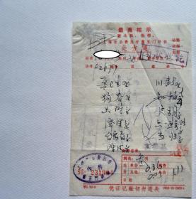 师从谢利恒(1880-1950年)、上海市气功研究所主任医师、著有《高血压病的定风平肝疗法》、名老中医 高肇基 68年中医处方手稿二页