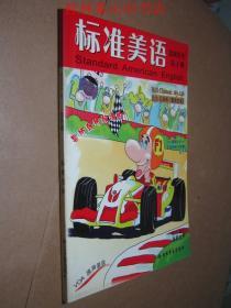 标准美语 2004年第四期 /方彩珍