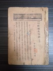 民國版武俠小說:紅粉大俠傳(四集)