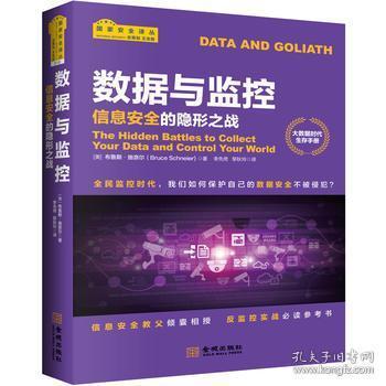 数据与监控:信息安全的隐形之战