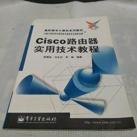 CISCO 路由器实用技术教程