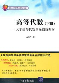 高等代数(下册)/大学高等代数课程创新教材 正版  丘维声  9787302237594