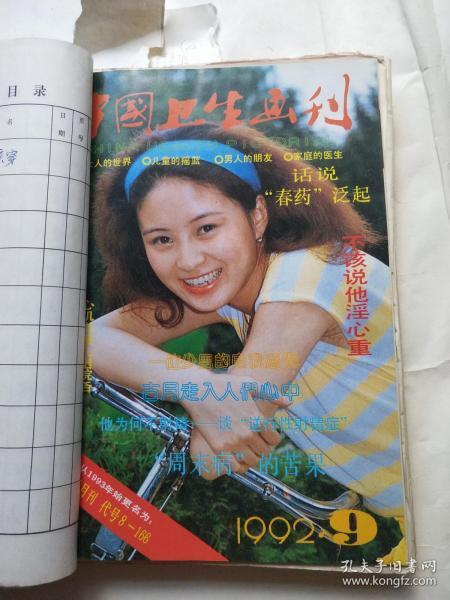 """北京著名醫生宋維炳等'手稿'100多頁""""發表在1992年《中國衛生畫刊》第9期.第6-48頁"""