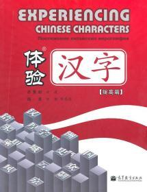 體驗漢字(提高篇)