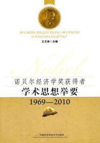 諾貝爾經濟學獲獎者學術思想舉要(1969-2010)