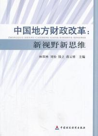 中國地方財政改革:新視野新思維