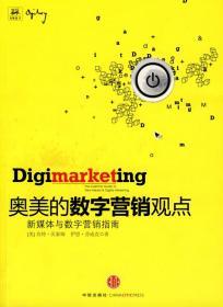 奧美的數字營銷觀點:新媒體與數字營銷指南
