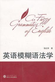 英語模糊語法學
