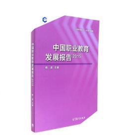 送書簽wm-9787040465815-中國職業教育發展報告-楊進