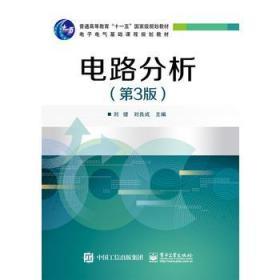 電路分析(第3版)