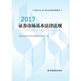 證券市場基本法律法規2017