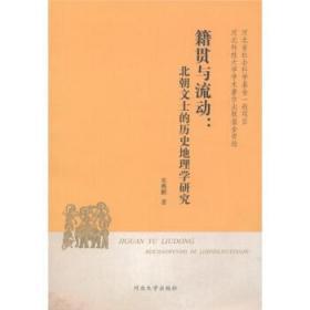 籍貫與流動:北朝文士的歷史地理學研究