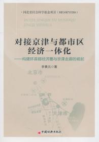對接京津與都市區經濟一體化:構建環首都經濟圈與京津走廊的崛