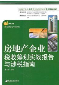 房地產企業稅收籌劃實戰報告與涉稅指南