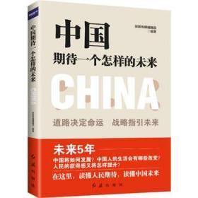 中國期待一個怎樣的未來