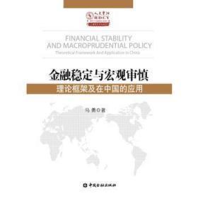 金融穩定與宏觀審慎:理論框架及在中國的應用