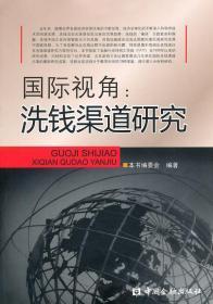 國際視角:洗錢渠道研究