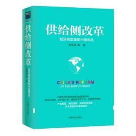 供給側改革:經濟轉型重塑中國布局