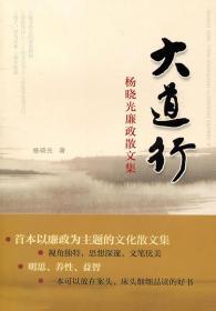 大道行:楊曉光廉政散文集