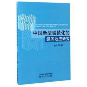 中國新型城鎮化的經濟效應研究
