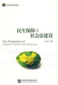 民生保障與社會法建設