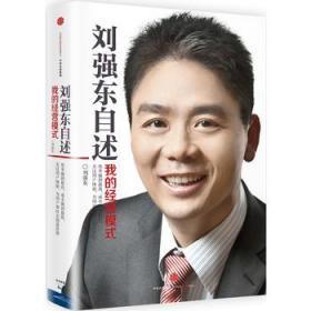 劉強東自述:我的經營模式