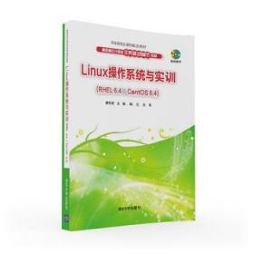 Linux操作系統與實訓 RHEL 6.4 / CentOS 6.4/高職高專計算機任務驅動模式教材