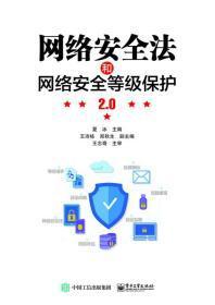 網絡安全法和網絡安全等級保護2.0